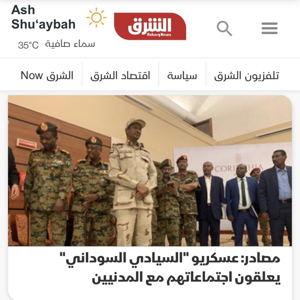 """مصادر: عسكريو """"السيادي السوداني"""" يعلقون اجتماعاتهم مع المدنيين"""