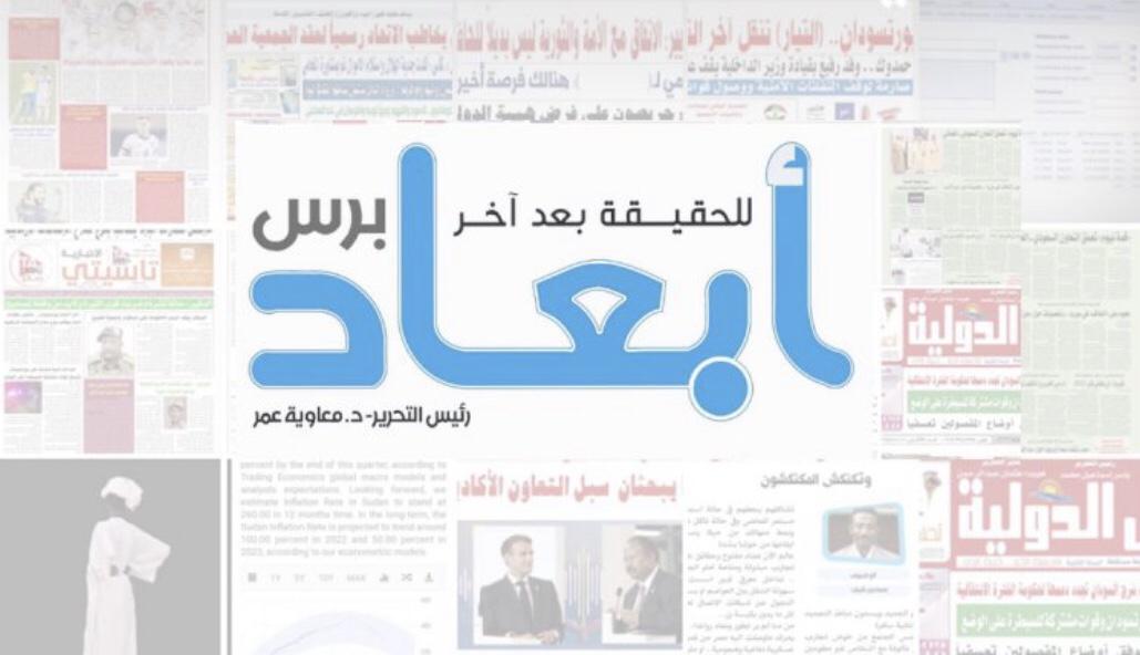 عناوين الصحف السودانية